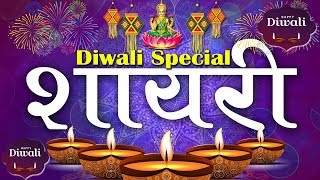 Diwali Shayari | Diwali Special - Happy Diwali (2019) - New Shayari in Hindi | दीपावली की बधाई शायरी