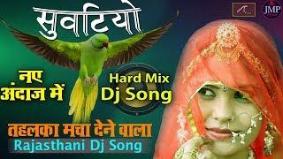 Suvatiyo : नए अंदाज में | Yuvraj Mewadi का Hard Mix Dj Song | तहलका मचा देने वाला Rajasthani Dj Song