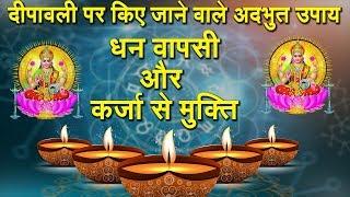 धन वापसी और कर्ज से मुक्ति - दीपावली पर किए जाने वाले अदभुत उपाय || Diwali 2019