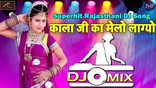 Superhit Rajasthani DJ Song | कालाजी को मेलो लाग्यो | Raju Rawal, New Dj Remix | Marwadi Dj Mix Song