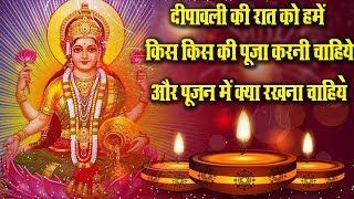 दिवाली पूजन 2019 - दीपावली की रात को हमें किस किस की पूजा करनी चाहिये और पूजन में क्या रखना चाहिये