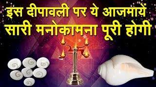 #दिवाली 2019 : इस दीपावली पर ये आजमायें सारी मनोकामना पूरी होगी - Diwali Ke Upay 2019 - #Deepawali
