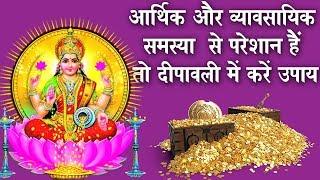 Diwali Mantra - #Diwali2019 - आर्थिक और व्यावसायिक समस्या  से परेशान हैं तो दीपावली में करें उपाय