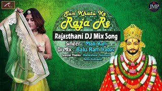 Rajasthani Dj Song 2019 | Sun Khatu Ka Raja Re | Mewadi Brothers -New Khatu Shyam Dj Bhajan (Dj Mix)