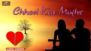 बेवफाई के सबसे दर्द भरे गाने - Hindi Sad Songs - Chod Kar Mujhe - Bewafai Songs - (AUDIO JUKEBOX)