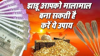 #Diwali2019 - झाड़ू आपको मालामाल बना सकती है करें ये उपाय | महालक्ष्मी और धनप्राप्ति के लिये उपाय