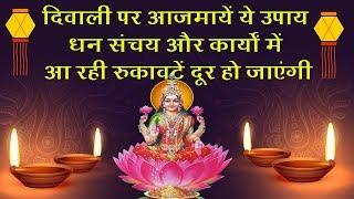 #दिवाली पर आजमायें ये उपाय धन संचय और कार्यों में आ रही रुकावटें दूर हो जाएंगी - #Diwali2019