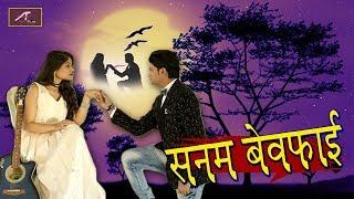 बेवफाई के सबसे दर्द भरे हिंदी गीत - प्यार करने वालों को रुला देगे ये गाने - सनम बेवफाई | Sad Songs