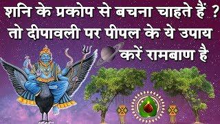 #दिवाली - #Diwali2019 : शनि के प्रकोप से बचना चाहते हैं तो दीपावली पर पीपल के ये उपाय करें रामबाण है