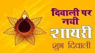 शुभ दीपावली | दिवाली पर नई शायरी | Happy Diwali | Deepavali New Shayari Video 2019 (हिंदी शायरी)