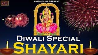 Happy Diwali - शुभ दीपावली - दीपावली की बधाई शायरी || Diwali Special - New Shayari Video