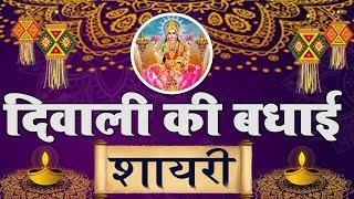 शुभ दीपावली - दीपावली की बधाई शायरी || Happy Diwali - Diwali Shayari Video 2019 - #Diwali2019
