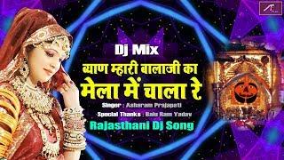 #SALASAR Balaji Dj Song | Byan Mhari Balaji Ka Mela Mein Chala Re | DJ Mix - New Rajasthani Dj Song