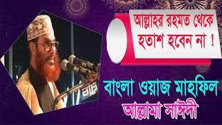 আল্লাহর রহমত থেকে হতাশ হবেন না । Allama Delwar Saidi Bangla Waz Mahfil | Bangla Waz Mahfil Saidi