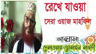 সাঈদীর রেখে যাওয়া সেরা ওয়াজ মাহফিল । Allama Delwar Hossain Saidi Bangla Waz mahfil | Islamic Lecture