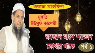 Yousuf Kasemi Waz Mahfil | রমজান মাসে শয়তান কোথায় থাকে । পর্ব 0১ । বাংলা নতুন ওয়াজ মাহফিল