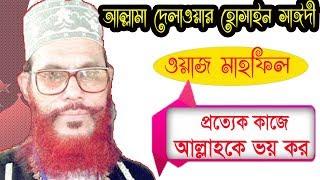 Bangla Waz Mahfil Allama Saidi | প্রত্যেক কাজে আল্লাহকে ভয় কর । সাঈদী ওয়াজ মাহফিল । Islamic Lecture