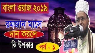 রমজান মাসে দান করলে উপকার কি ? পর্ব ০১ ।  Bangla New Waz Mahfil 2019   Islamic Lecture Bangla