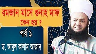 রমজান মাসে গুনাহ মাফ কেন হয় । পর্ব-০১ । Dr. Abul Kalam Azad New Bangla Waz mahfil 2019 | Islamic BD