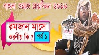 রমজান মাসে করণীয় পর্ব 0১ । বাংলা নতুন ওয়াজ মাহফিল । Bangla New Waz Mahfil 2019 । Islamic Lecture