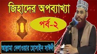 জিহাদের অপব্যাখ্যা নিয়ে আল্লামা দেলাওয়ার সাঈদীর ওয়াজ। পর্ব - ২ । Bangla Waz Mahfil Allama Saidi