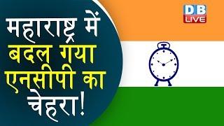 महाराष्ट्र में बदल गया NCP का चेहरा ! शरद पवार की जगह लेंगी Supriya Sule' !#DBLIVE
