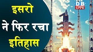 ISRO ने फिर रचा इतिहास | कार्टोसैट-3 को श्रीहरिकोटा से किया लॉन्च |#DBLIVE