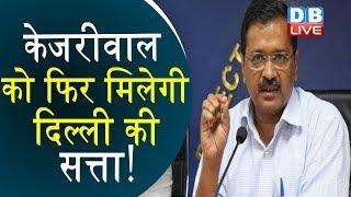 Arvind Kejriwal को फिर मिलेगी दिल्ली की सत्ता! | Delhi election latest news | delhi news | #DBLIVE