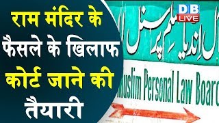 दिसंबर में कोर्ट जाएगा Ram Mandir मामला   मुस्लिम पर्सनल लॉ बोर्ड दाखिल करेगा याचिका  #DBLIVE
