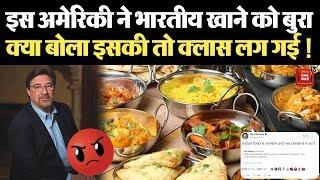 इस अमेरिकी प्रोफेसर को भारतीय खाने को बोला बुरा तो सोशल मीडिया पर छिड़ गई फूड फाइट