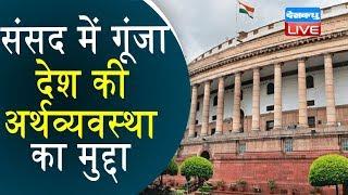 संसद में गूंजा देश की अर्थव्यवस्था का मुद्दा | थरूर ने अर्थव्यवस्था के आंकड़े पर उठाए सवाल |#DBLIVE