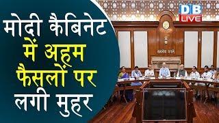 मोदी कैबिनेट में अहम फैसलों पर लगी मुहर | Modi govt took important decisions in cabinet meeting