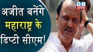 Ajit Pawar के समर्थन में सामने आए NCP विधायक | Sharad Pawar पर छोड़ा गया अजीत का फैसला | #DBLIVE