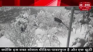 ठंड बढ़ेगी बर्फ गिरने की शुरुआत हिमाचल प्रदेश और शिमला में हो चुकी है