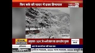 बर्फ की चादर में ढका #HIMACHAL,मौसम विभाग ने जारी की चेतावनी