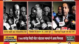 महाराष्ट्र में बड़े दल के रूप में सामने आई #BJP - #CM_JAIRAM_THAKUR