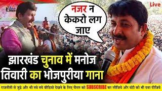 #ManojTiwåri ने झारखण्ड में चुनाव प्रचार के दौरान गाया भोजपुरी गाना / jharkhand election 2019
