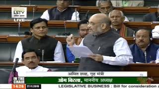 Home Minister Shri Amit Shah moves the Special Protection Group (Amendment) Bill 2019