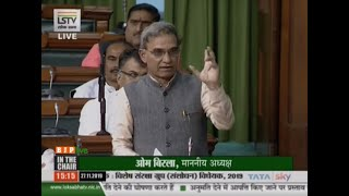 Dr. Satya Pal Singh on The Special protection Group (Amendment ) Bill, 2019 in Lok Sabha: 27.11.2019