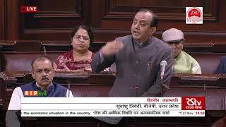 Dr. Sudhanshu Trivedi on the economic situation in the country in Rajya Sabha: 27.11.2019