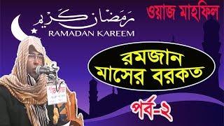 রমজান মাসের বরকত । পর্ব 02 । বাংলা নতুন ওয়াজ মাহফিল । Bangla New Waz Mahfil 2019 । islamic BD