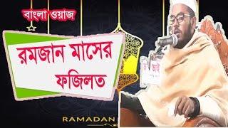 বাংলা নতুন ওয়াজ মাহফিল | রমজান মাসের ফজিলত | Bangla New Islamic Mahfil | Bangla Waz Mahfil 2019