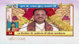 Bhakti Top 20 || 28 November 2019 || Dharm And Adhyatma News || Sanskar