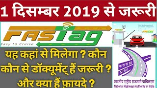 What is FASTag Explained in Hindi - फास्टैग कैसे बनवाये | FASTag is Mandatory From December 2019 |