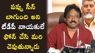 RGV Controversial Press Meet | Kamma Rajyamlo Kadapa Reddlu | Rgv About KA Paul