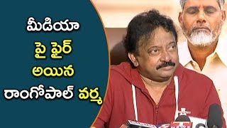 RGV Fires On Media - Kamma Rajyam Lo Kadapa Reddlu Movie Press Meet | Bhavani HD Movies