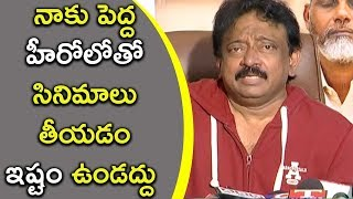 RGV About Directing Top Actors - Kamma Rajyam Lo Kadapa Reddlu Movie Press Meet | Bhavani HD Movies