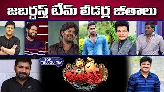 Jabardasth Show Comedians Remunerations | Sudheer | Chammak Chandra | Adire Abhi | Top Telugu TV