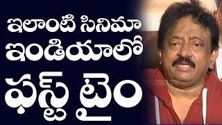 ఇలాంటి సినిమా Indiaలో ఫస్ట్ టైం | RGV Press Meet | Kamma Rajyamlo Kadapa Reddlu | Top Telugu TV