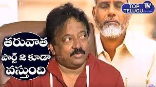 కడప రాజ్యానికి కమ్మ ఫ్యాన్స్  | Kamma Rajyamlo Kadapa Reddlu Part 2 | RGV Press Meet | Top Telugu TV